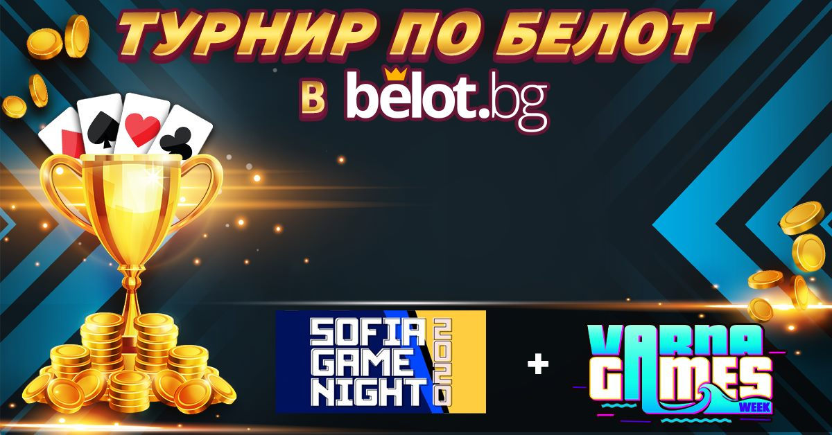 Belot.bg